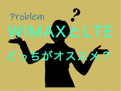WiMAXとLTEどっちがオススメ?
