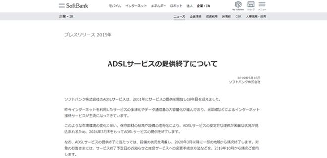Yahoo! BB ADSLサービス終了のお知らせ