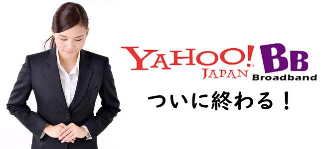 Yahoo!BBのADSLサービス終了後の乗り換え先は?